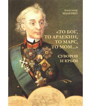 """""""То бог, то арлекин, то Марс, то Мом…"""". Суворов и Крым"""
