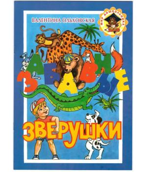 Ольховская В. Я. Забавные зверушки