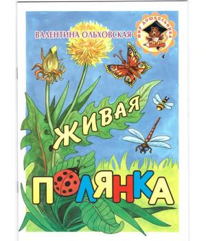 Ольховская В. Я. Живая полянка