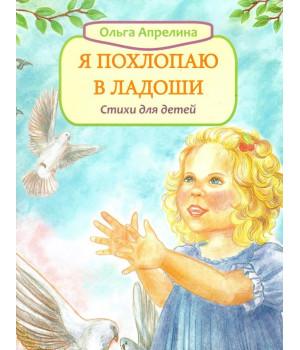 Апрелина О. А. Я похлопаю в ладоши. Стихи для детей
