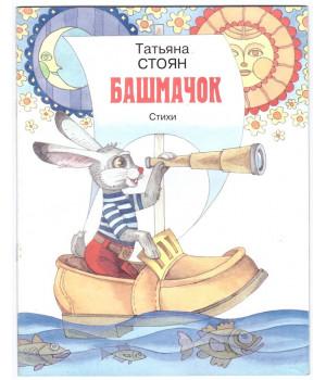 Стоян Т. М. Башмачок