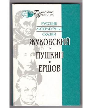 Русские литературные сказки