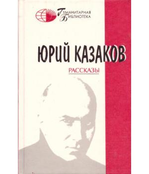 Казаков Ю. П. Рассказы