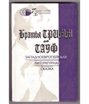 Братья Гримм. Гауф Западноевропейские литературные сказки