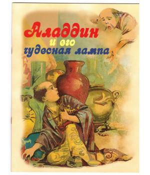 Алладин и его чудесная лампа