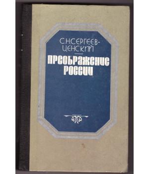 Сергеев-Ценский С. Н. Преображение России