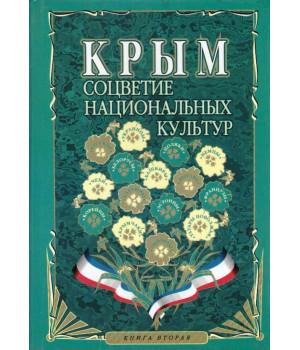 Крым. Соцветие национальных культур