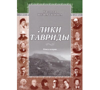 Печаткина Г. А. Лики Тавриды. Книга 2