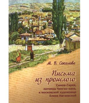 Письма из прошлого Симов-Гирея, художнице Елене Нагаевской