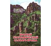 Краткий географический словарь Крыма