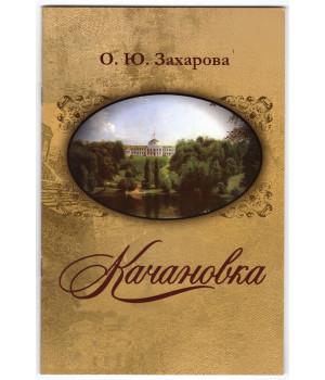 Захарова О. Ю. Качановка