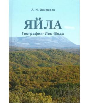 Олиферов А. Н. Яйла: география, лес, вода