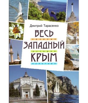 Тарасенко Д. Н. Весь Западный Крым