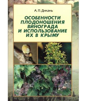Особенности плодоношения винограда и использование их