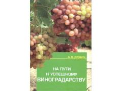 Дикань А. П. На пути к успешному виноградарству