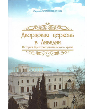 Дворцовая церковь в Ливадии: История храма