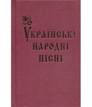 Українськi народнi пiснi