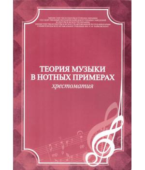 Теория музыки в нотных примерах. Хрестоматия