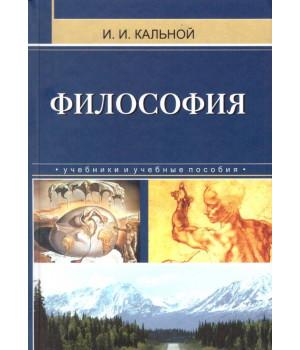 Кальной И. И. Философия