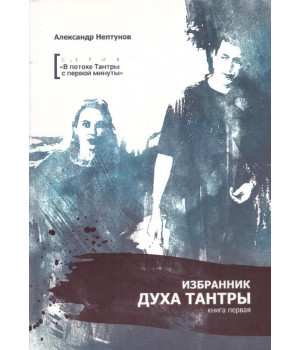 Нептунов А. Избранник духа Тантры