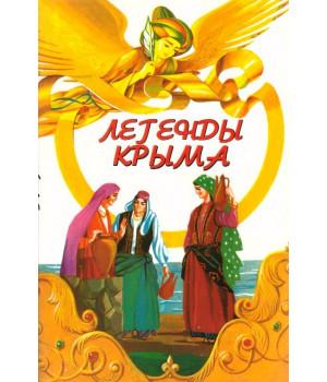 Легенды Крыма. 14-е издание