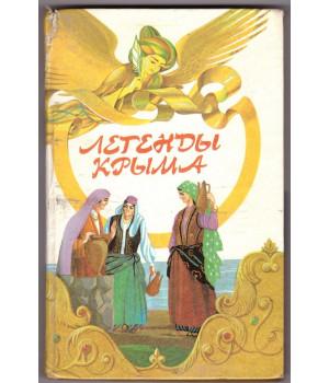 Легенды Крыма. 1997