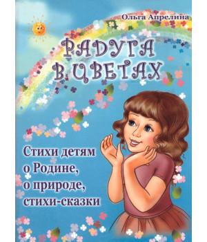 Апрелина О. А. Радуга в цветах