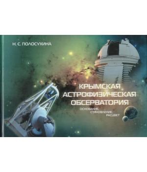 Полосухина Н. С. Крымская астрофизическая обсерватория