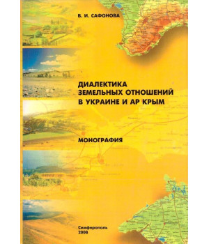 Диалектика земельных отношений в Украине и АР Крым