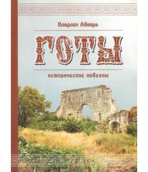 Готы. Исторические новеллы