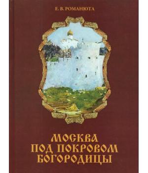 Романюта Е. В. Москва под покровом Богородицы