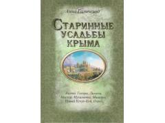Старинные усадьбы Крыма