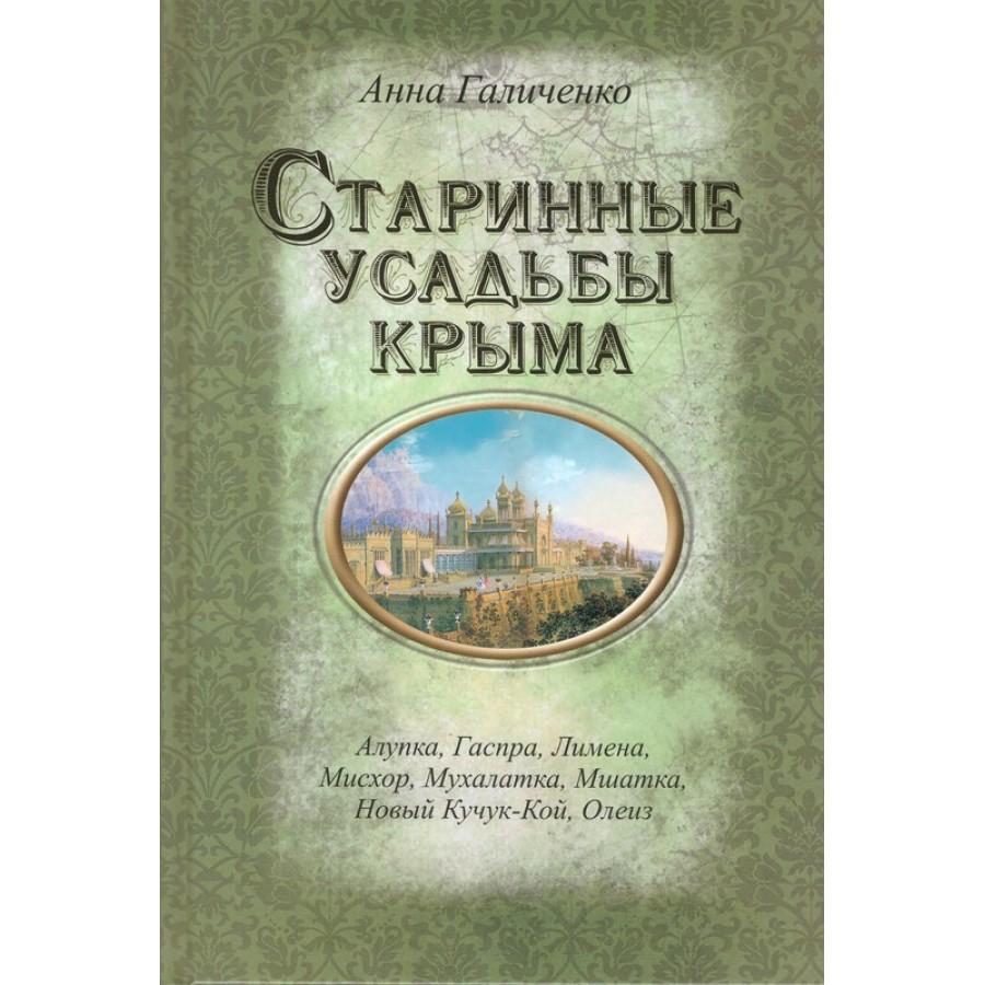 Галиченко А. А. Старинные усадьбы Крыма