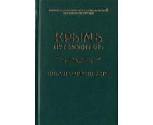 Крым. Путеводитель. Ялта и окрестности
