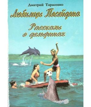 Любимцы Посейдона. Рассказы о дельфинах