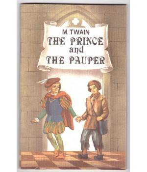 Твен М. Принц и нищий