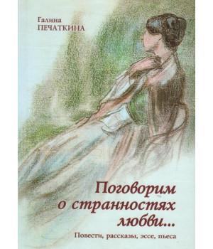 Печаткина Г. А. Поговорим о странностях любви…