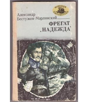 """Бестужев-Марлинский А. А. Фрегат """"Надежда"""". Повести"""