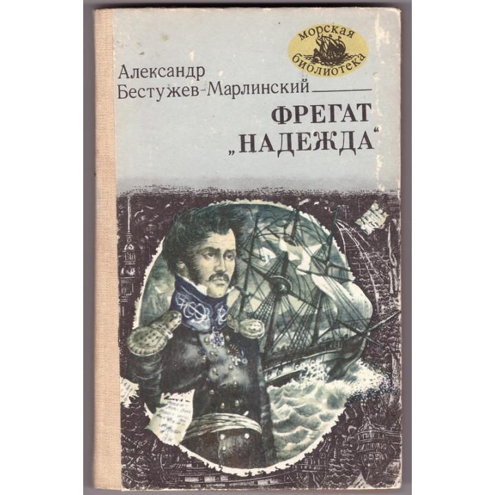 Александр бестужев-марлинскийфрегат надеждамб