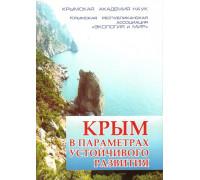 Крым в параметрах устойчивого развития