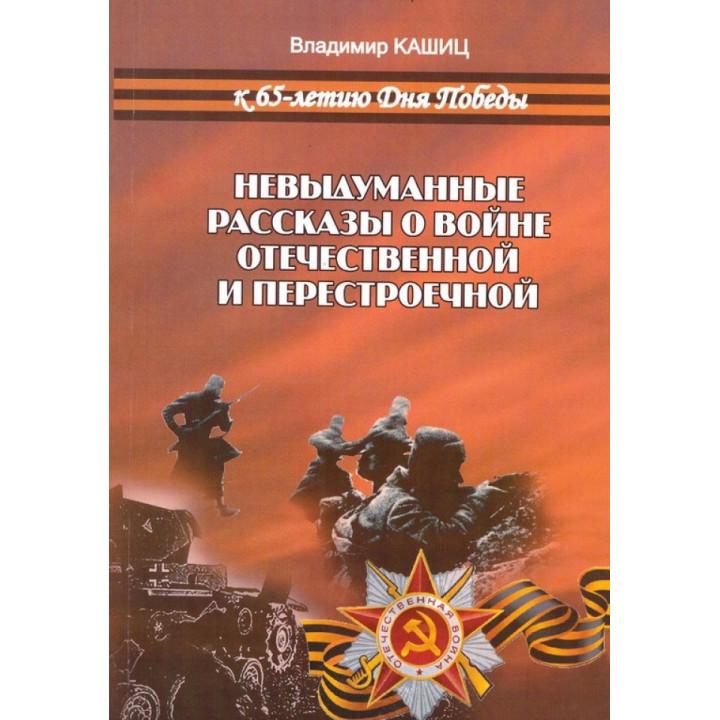 Невыдуманные рассказы о войне Отечественной и перестроечной