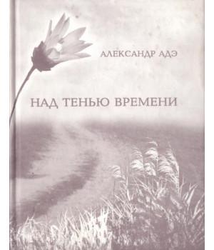 Адэ Александр. Над тенью времени