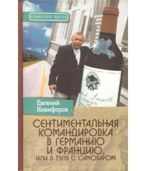 Никифоров Е. Г. Сентиментальная командировка