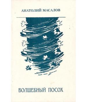 Масалов А. К. Волшебный посох