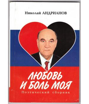 Андриянов Н. В. Любовь и боль моя...