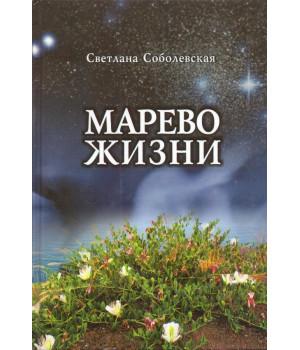 Соболевская С. Б. Марево жизни