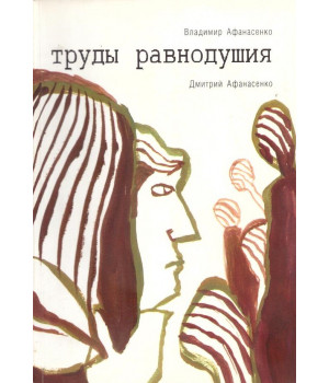 Афанасенко В. Н. Труды равнодушия. Воодушевления труды