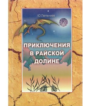Пепеляев Ю. В. Приключения в Райской долине