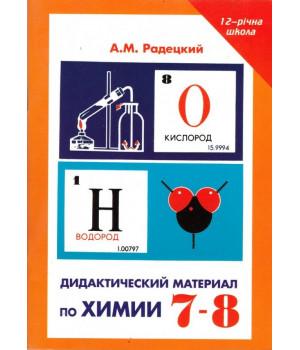 Радецкий А. М. Дидактический материал по химии для 7 - 8 классов