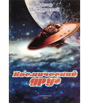 Домбровский В. Космический друг
